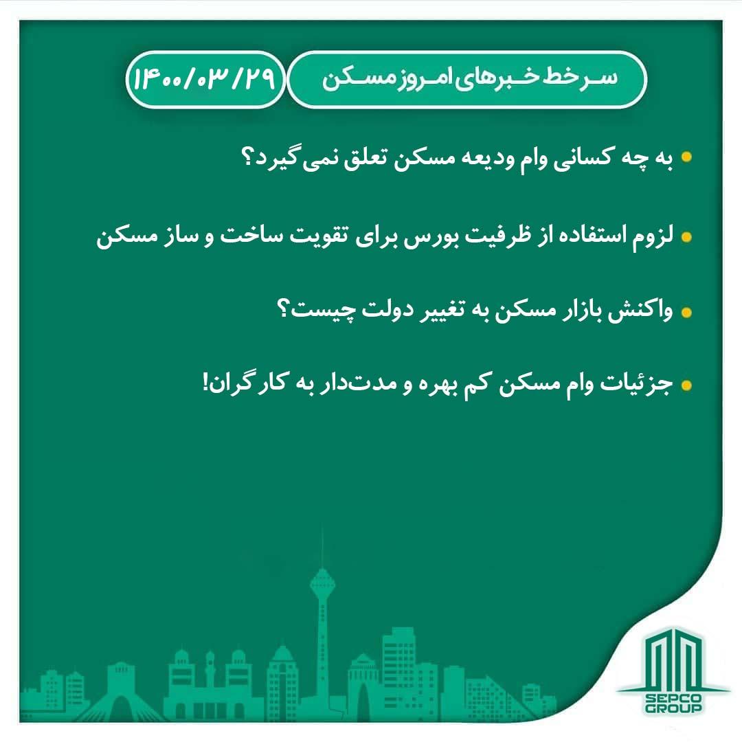 سرخط خبرهای امروز مسکن 1400/03/29