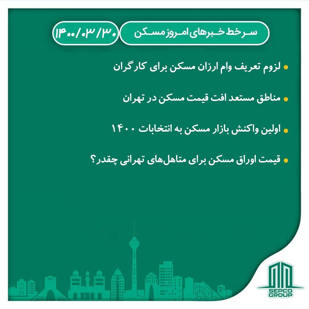 سرخط خبرهای روز مسکن 1400/03/30