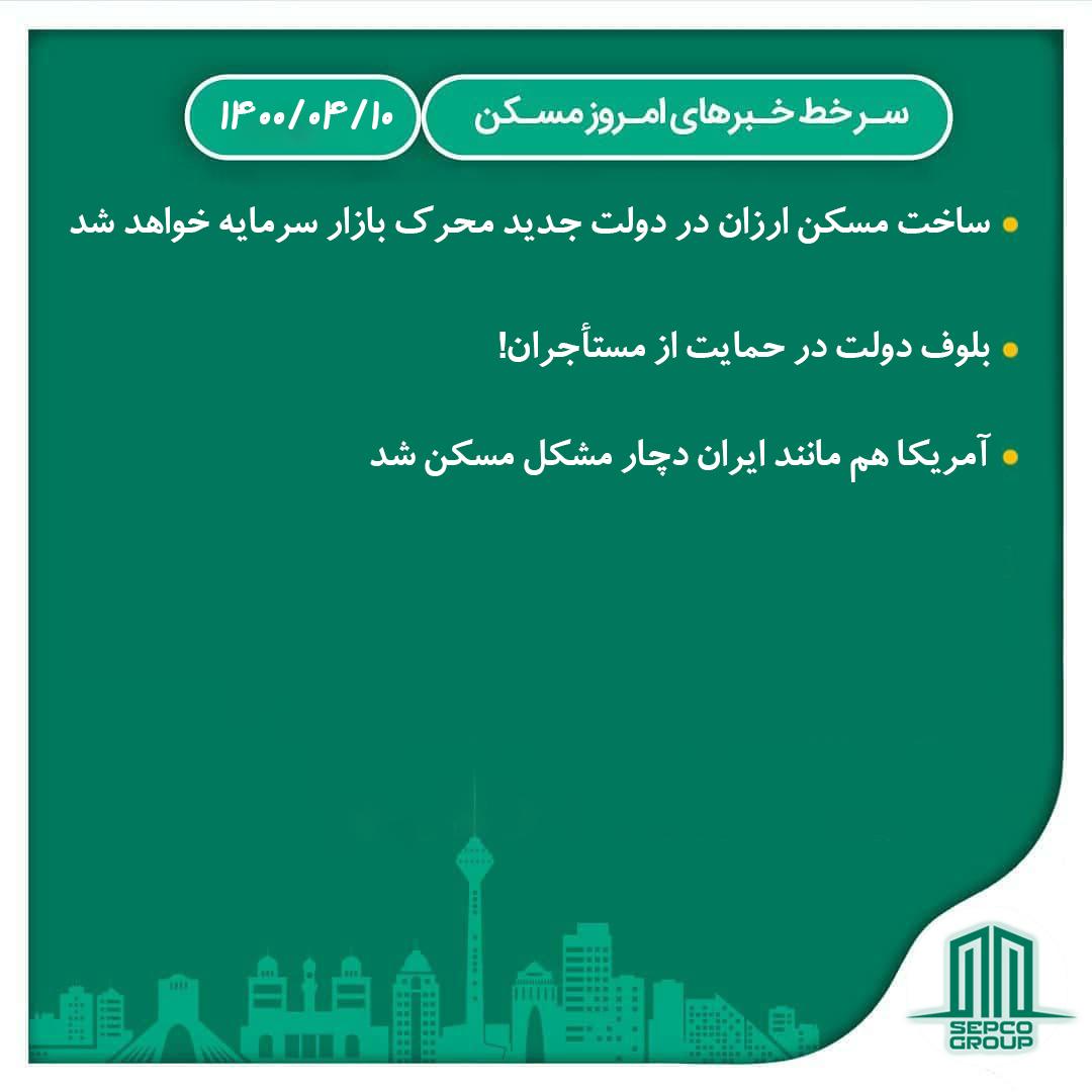 سرخط خبرهای روز مسکن 1400/04/10