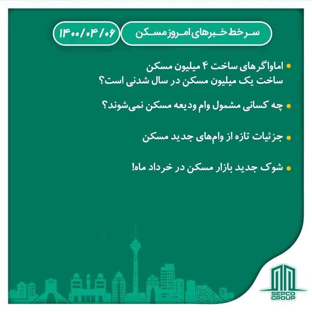 سرخط خبرهای روز مسکن 1400/04/06
