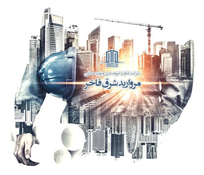 شرکت تعاونی انبوه سازی و تولید مسکن مروارید شرق فاخر