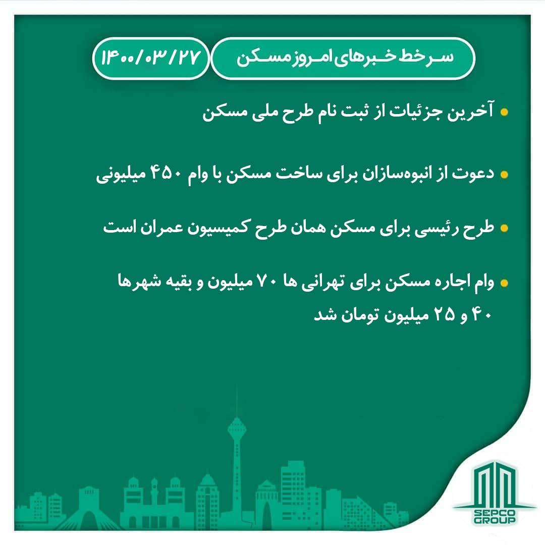 سرخط خبرهای امروز مسکن 1400/03/27